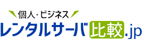 レンタルサーバ比較.jp