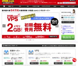 お名前.com VPSサーバー