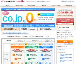 大塚商会アルファメールレンタルサーバー