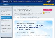 NTTコミュニケーションズ Biz Mailレンタルサーバー