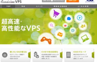 KDDI CloudCore VPS