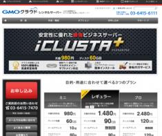 iClusta+レンタルサーバー