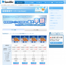 speeverのVPSサーバー