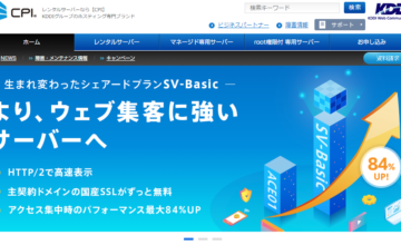 CPI シェアードプラン SV-Basic レンタルサーバー